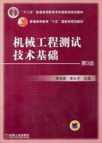正版二手机械工程测试技术基础第三3版9787111190509