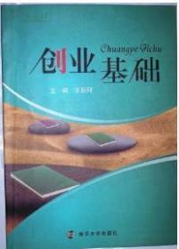 创业基础  王亚河 南京大学出版社 9787305066764