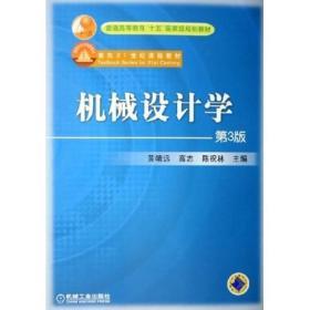 """普通高等教育""""十五""""国家级规划教材:机械设计学(第3版)"""