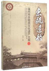 东瓯遗韵:温州市非物质文化遗产大观:三