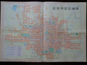 北京市区交通图 1976年 8开小版 无标 北京市郊区汽车路线图 北京市长途汽车路线图 原价6分