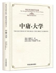 英汉双语国学经典 --中庸·大学(精装)