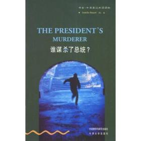 谁谋杀了总统(1级适合初1初2年级)/书虫牛津英汉双语读物