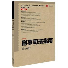 刑事司法指南(2016年第2集 总第66集)