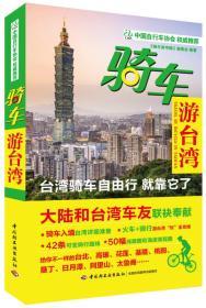 骑车游台湾