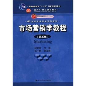 """市场营销学教程(第5版):普通高等教育""""十一五""""国家级规划教材·面向21世纪课程教材"""