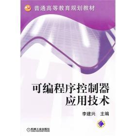 可编程序控制器应用技术李建兴机械工业出版社sjt225