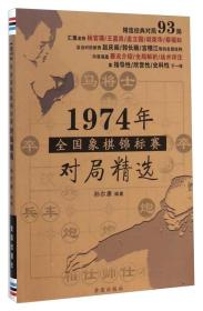 1974年全国象棋锦标赛对局精选