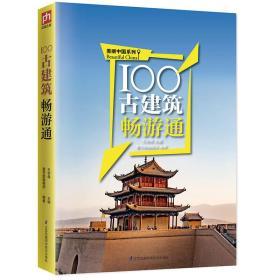 100古建筑畅游通