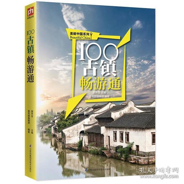 [社版]美丽中国系列:100古镇畅游通