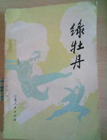 绿牡丹(1版1印)