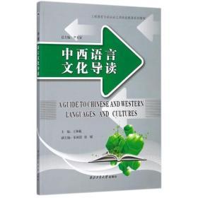 中西语言文化导读