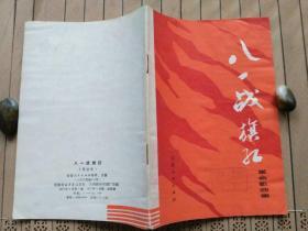八一战旗红(革命歌曲集)