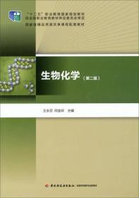 """生物化学(第二版)/""""十二五""""职业教育国家规划教材"""