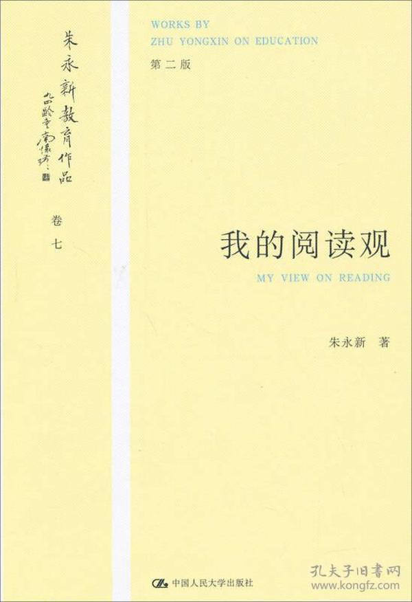 正版】朱永新教育作品:我的阅读观
