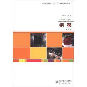 """全国师范院校""""十二五""""系列规划教材:钢琴(第4册)"""