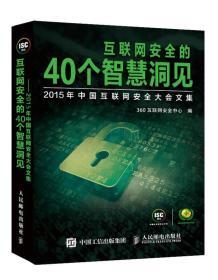 互联网安全的40个智慧洞见  2015年中国互联网安全大会文集