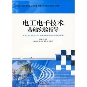 电工电子技术基础实验指导