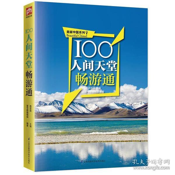 [社版]美丽中国系列:100人间天堂畅游通