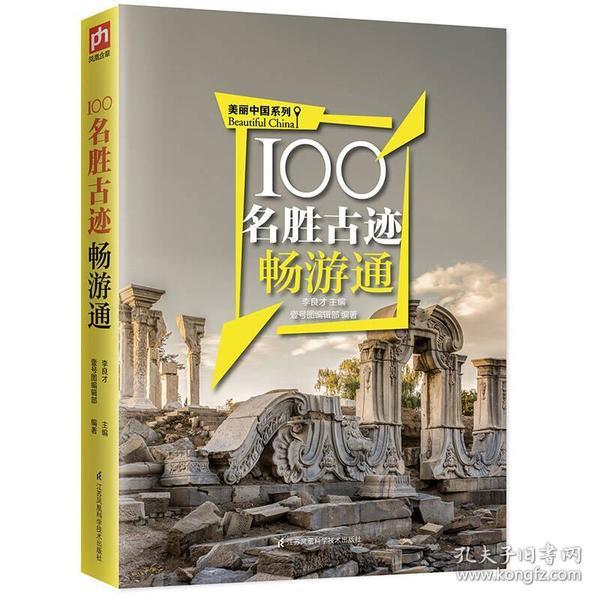 [社版]美丽中国系列:名胜古迹畅游通