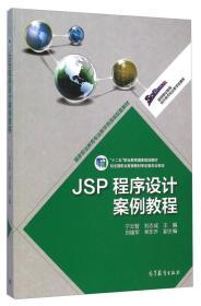 国家职业教育软件技术专业教学资源库:JSP程序设计案例教程