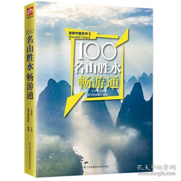 [社版]美丽中国系列:100名山胜水畅游通