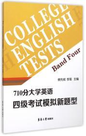 710分大学英语四级考试模拟新题型