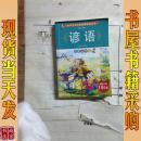 小学生语文新课标必读丛书2 谚语(彩图注音版)