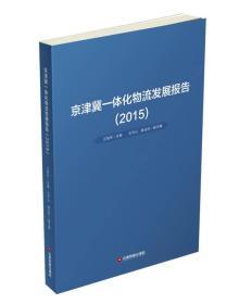 京津冀一体化物流发展报告
