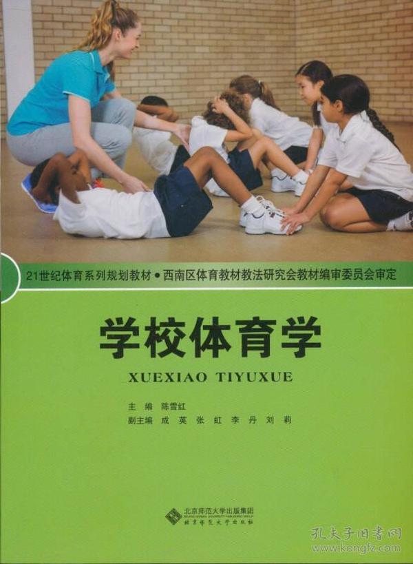 学校体育学 陈雪红 北京师范大学出版社9787303090020