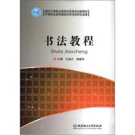 面向中等职业教育改革规划创新教材:书法教程