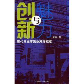 创新与魅力:现代日本零售业发展概览