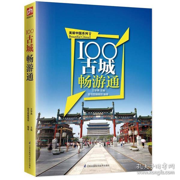 [社版]美丽中国系列:100古城畅游通