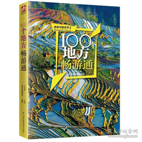 [社版]美丽中国系列:100地方畅游通