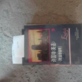 许国璋《英语》(第三册)