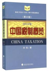 9787514166040-mi-2016年中国税制概览(20版)