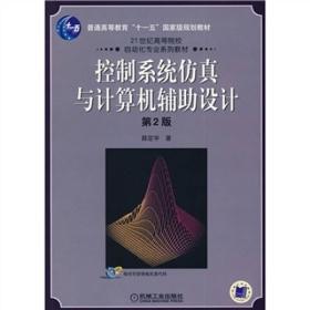 控制系统仿真与计算机辅助设计 薛定宇 第2版 9787111156369 机械工业出版社