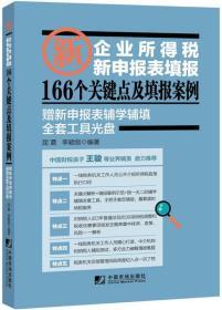 企业所得税新申报表填报166个关键点及填报案例