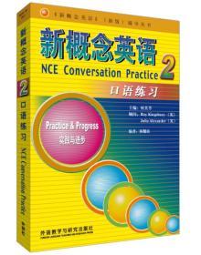 新概念英语2(口语练习)