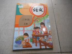 小学语文课本 人教版 三年级上册 正版 库存书【2018年新版】