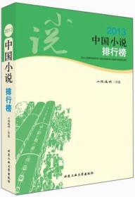 2013中国小说排行榜