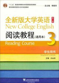 十二五普通高等教育本科国家级规划教材·全新版大学英语(第2版):阅读教程(3)(通用本学生用书)