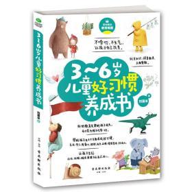 3-6岁儿童好习惯养成书