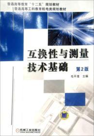二手互换性与测量技术基础(第二2版)毛平淮