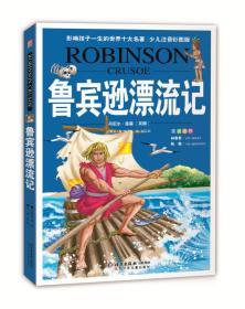 影响孩子一生的世界十大名著:鲁宾逊漂流记  (彩图注音版)