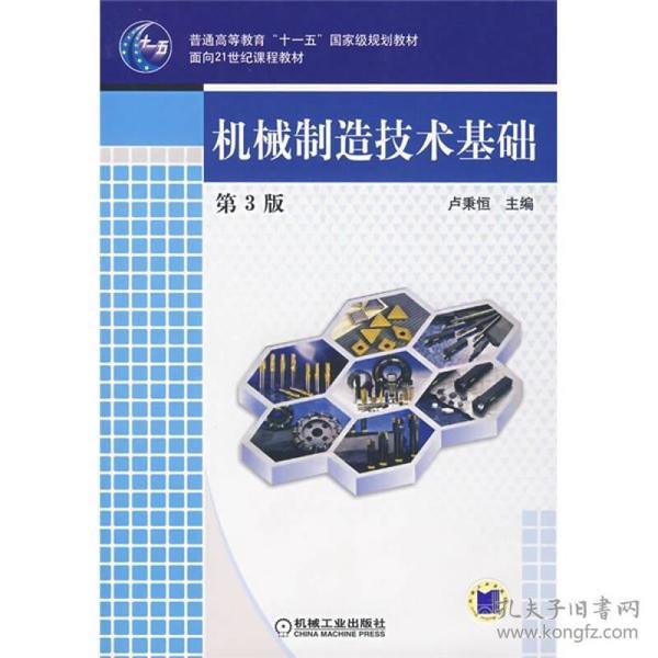 """普通高等教育""""十一五""""国家级规划教材·面向21世纪课程教材:机械制造技术基础"""