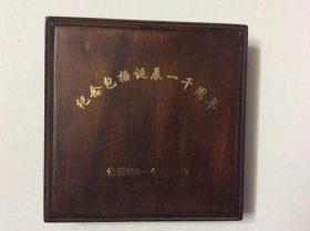 1999年包拯诞辰一千周年纪念铜章,带盒、