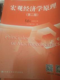 宏观经济学原理(第二版)(21世纪经济学系列教材)