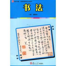书法(复旦卓越·全国学前教育专业系列)
