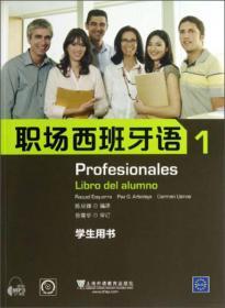 职场西班牙语(1)(学生用书)